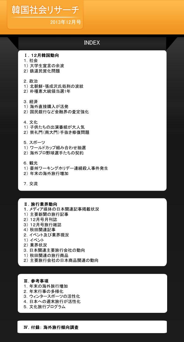 2013-12월-리서치-목차-리스트