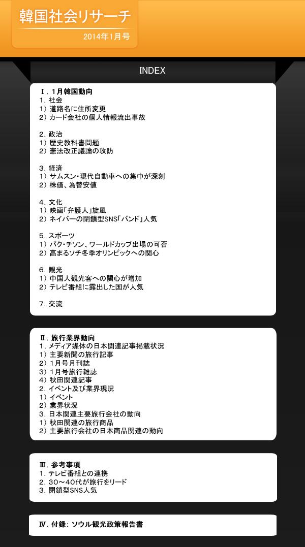 2014-1월-리서치-목차-리스트