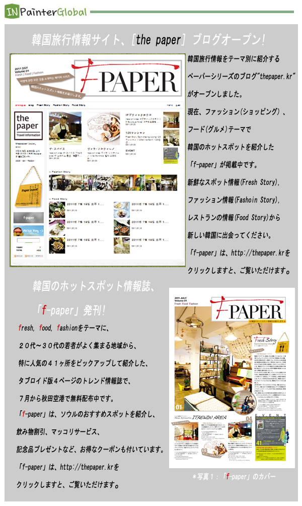 thepaper_blog_open